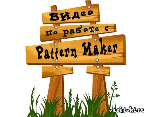 Pattern Maker - создаем свои