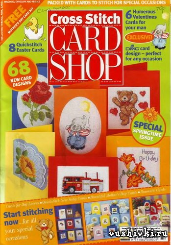 Журнал по вышивке - Cross Stitch Card Shop 017