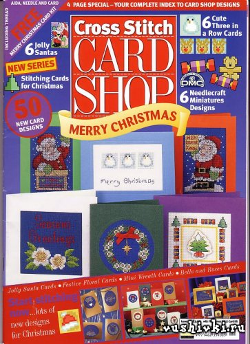 Журнал по вышивке - Cross Stitch Card Shop 027