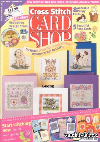 Журнал по вышивке - Cross Stitch Card Shop 029