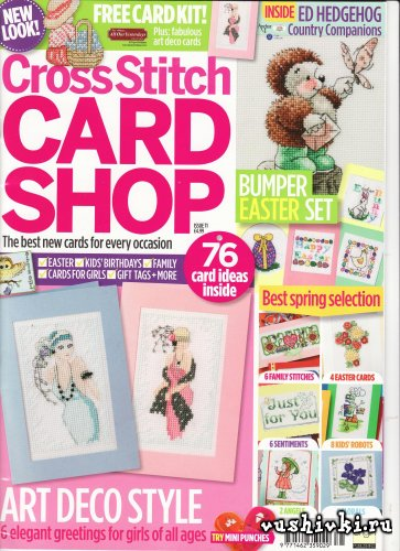 Журнал по вышивке - Cross Stitch Card Shop 071