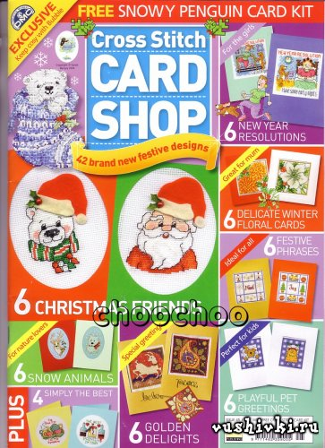 Журнал по вышивке - Cross Stitch Card Shop 045