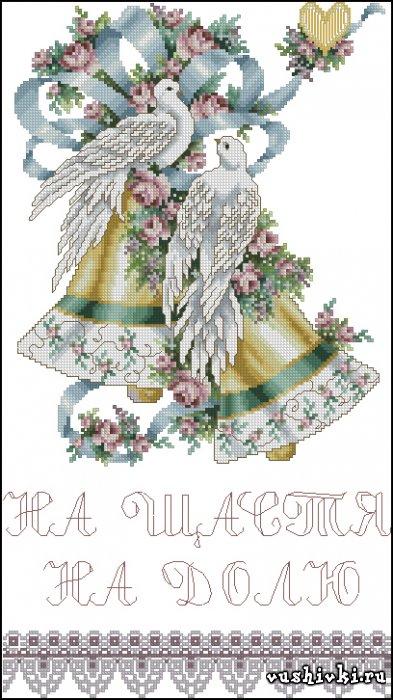 Свадебный рушник. Схема