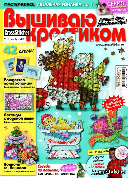 Журнал: Вышиваю крестиком Год