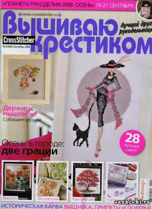 Журнал по вышивке - Вышиваю крестиком № 09(110) 2013 » Вышивка ... | 700x508