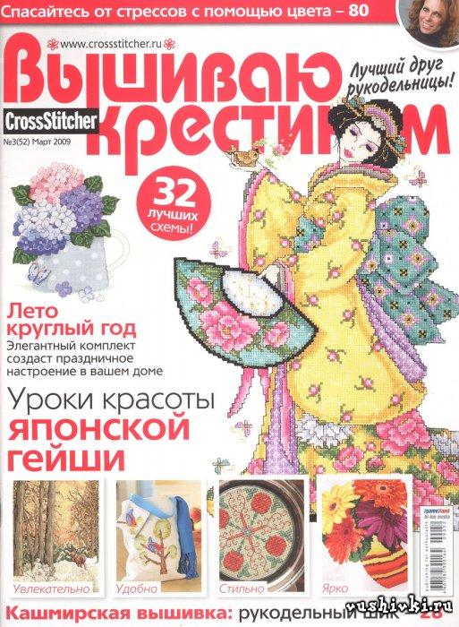 Лучшие журналы по вышивке 83