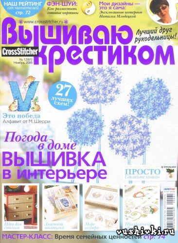 Журналы о вышивке крестом подписка стоимость 81