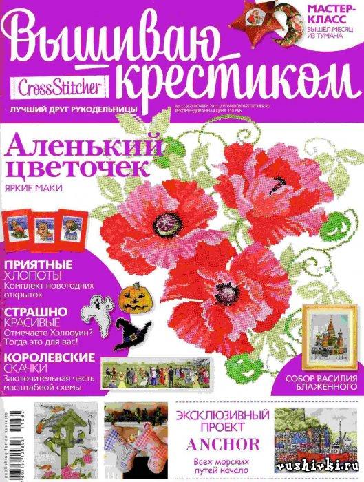 Журнал по вышивке - Вышиваю