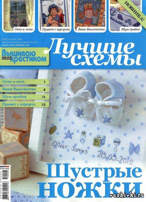 Журналы по вышивке - Вышиваю крестиком