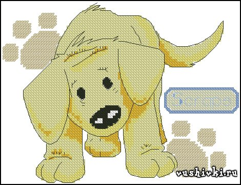 Идеальный щенок. Схема вышивки