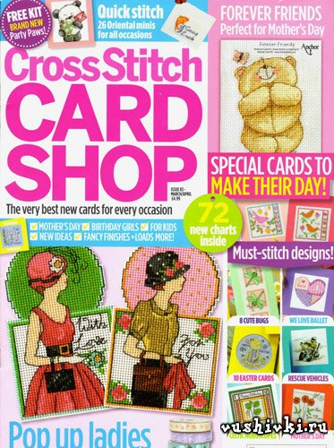 Журнал по вышивке - Cross Stitch Card Shop 083