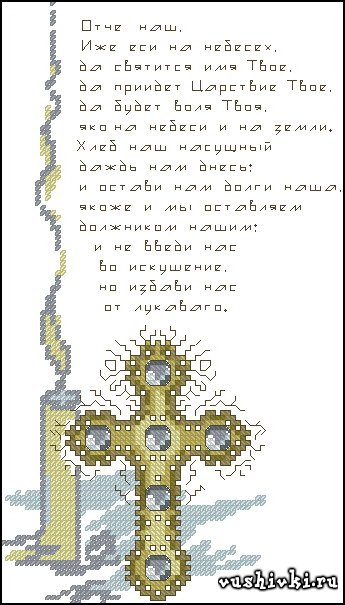 Молитва. Схема вышивки