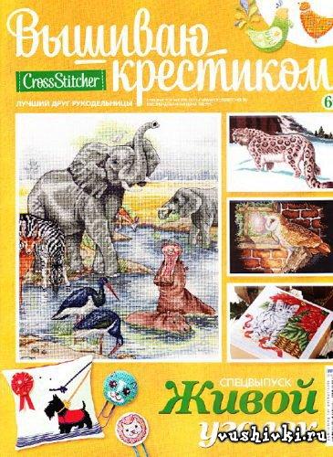 Вышивка крестом журналы 2013