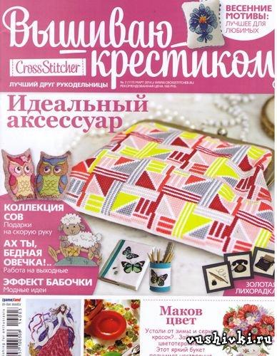 Журнал по вышивке - Вышиваю крестиком № 03(117) 2014