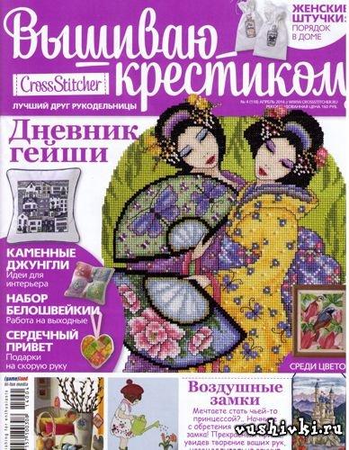 Журнал по вышивке - Вышиваю крестиком № 04(118) 2014