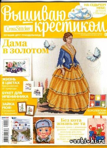 Журнал по вышивке - Вышиваю крестиком № 05(119) 2014