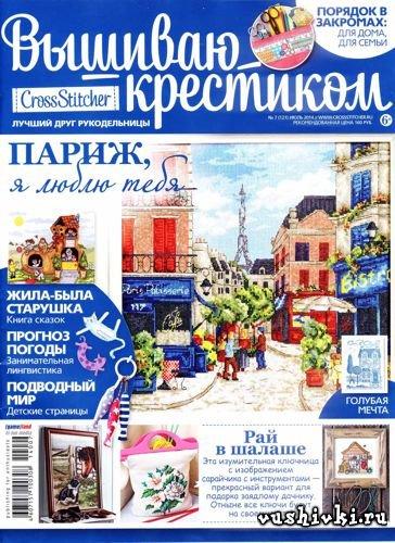 Журнал по вышивке - Вышиваю крестиком № 07(121) 2014
