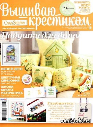 Журнал по вышивке - Вышиваю крестиком № 06(120) 2014