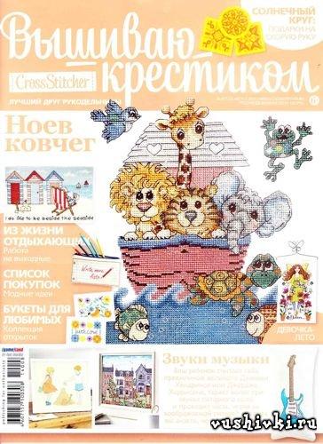 Журнал по вышивке - Вышиваю крестиком № 08(122) 2014