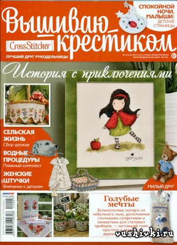 Журнал по вышивке - Вышиваю крестиком № 09(123) 2014