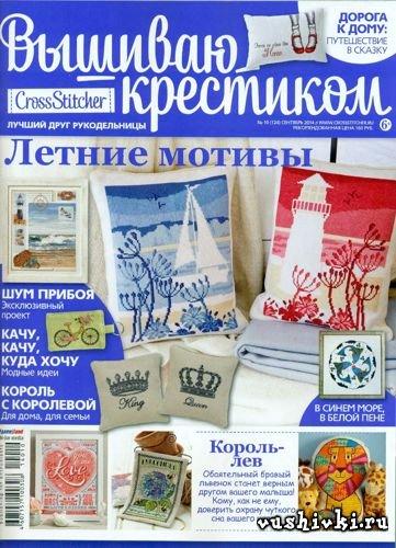 Журнал по вышивке - Вышиваю крестиком № 10(124) 2014