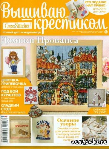Журнал по вышивке - <u>вышивка журнал вышиваю крестиком</u> Вышиваю крестиком № 12(126) 2014