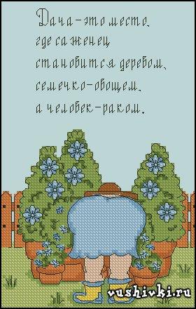 Дача (Tinker Bell)